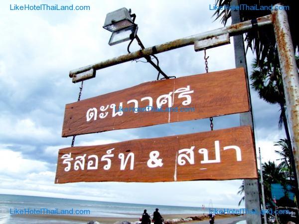 โรงแรม ตะนาวศรี รีสอร์ท ปราณบุรี