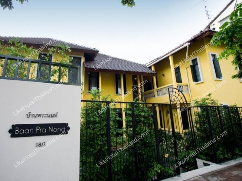 โรงแรม บ้านพระนนท์ เบด แอนด์ เบรคฟาสท์