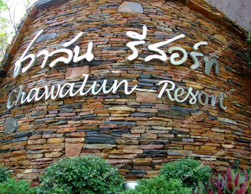 โรงแรม ชวาลัน รีสอร์ท ดอนตูม นครปฐม