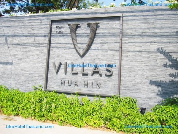 รูปของโรงแรม โรงแรม วี วิลล่า หัวหิน เอ็ม แกลเลอรี่ บาย โซฟิเทล