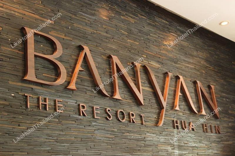 รูปของโรงแรม โรงแรม บันยัน เดอะ รีสอร์ท หัวหิน