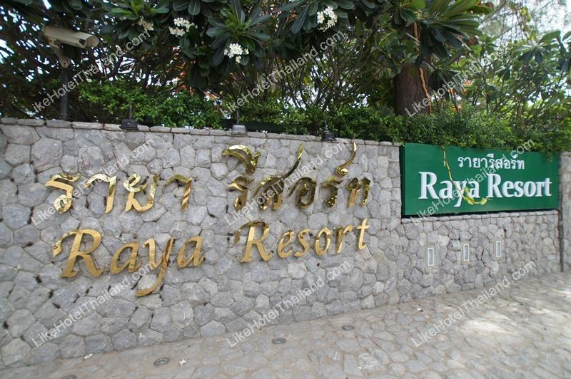 รูปของโรงแรม โรงแรม รายา รีสอร์ท ชะอำ