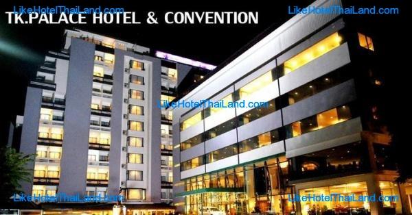 โรงแรม ทีเค พาเลซ  แอนด์ คอนเวนชั่น หลักสี่ กรุงเทพ