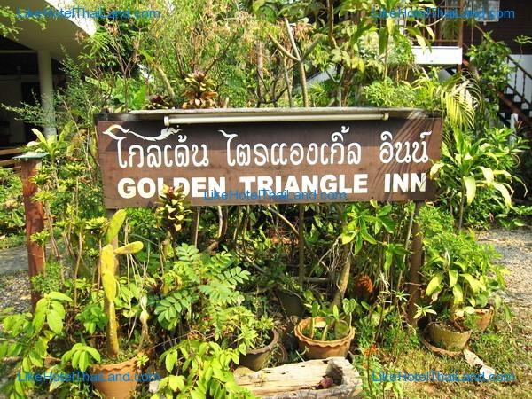 โรงแรม โกลเด้น ไทรแองเกิล อินน์ เชียงราย