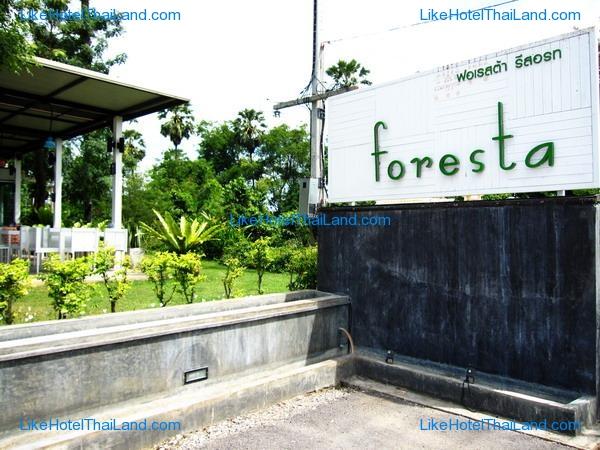 โรงแรม ฟอเรสต้า รีสอร์ท ปราณบุรี