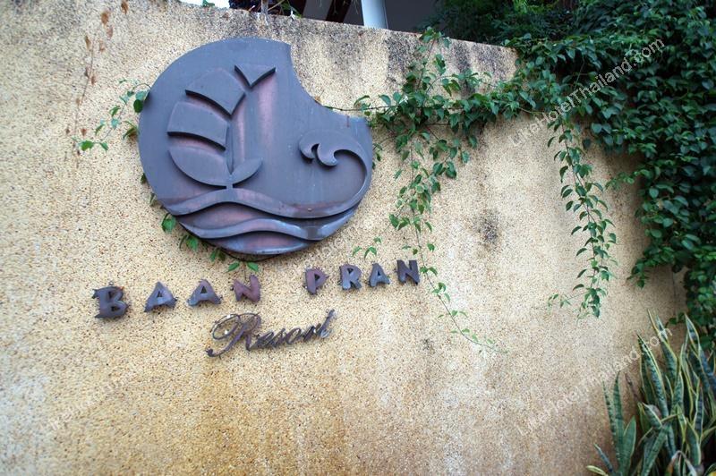 รูปของโรงแรม โรงแรม บ้านปราณ รีสอร์ท ปราณบุรี