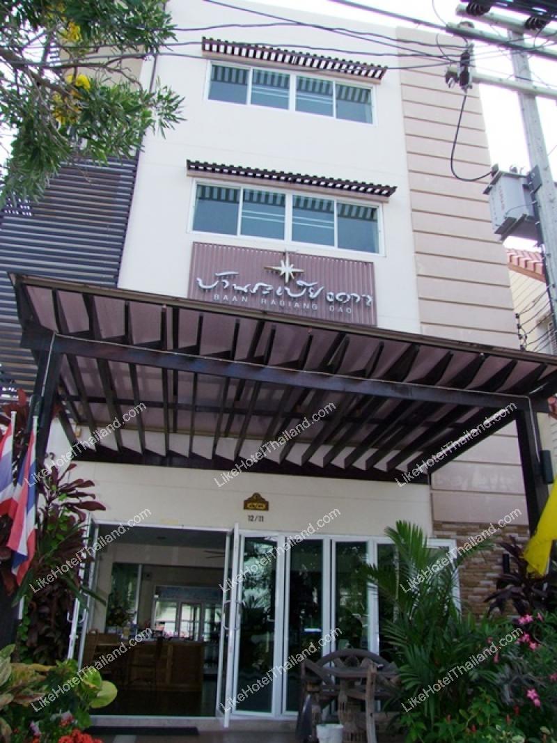 รูปของโรงแรม โรงแรม บ้านระเบียงดาว หัวหิน
