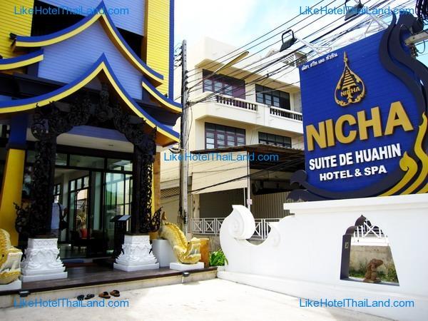 โรงแรม ณิชา สวีท เดอ หัวหิน