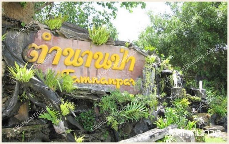 รูปของโรงแรม โรงแรม ตำนานป่า รีสอร์ท ระยอง