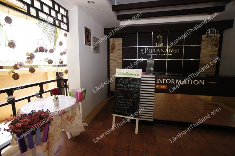 โรงแรม ปุราณยา รีสอร์ท ปราณบุรี