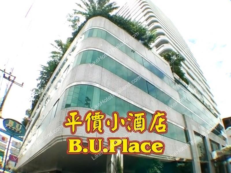 โรงแรม บียู เพลส