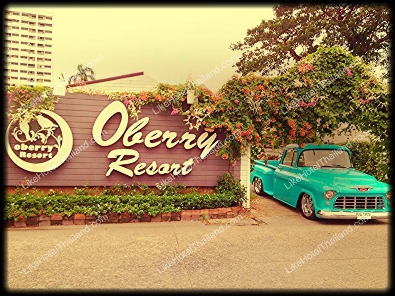 รูปของโรงแรม โรงแรม โอเบอร์รี่ รีสอร์ท